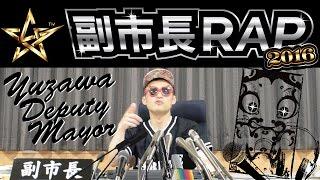 秋田県湯沢市副市長ラップ2016「湯沢ストリートブラッ!!改」