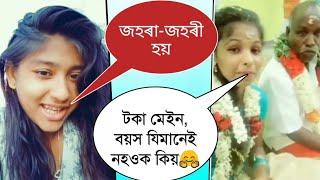 কি অদ্ভুত নমুনা এইবোৰ || Assamese Tiktok Roast Video || @TRBA 2020
