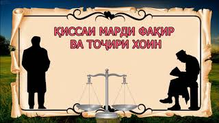 КИССАИ МАРДИ ФАКИР ВА ТОЧИРИ ХОИН  (ИБНИ САЪДИ)- قصه مرد فقیر و تاجر خائن