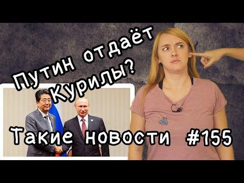 Путин отдаёт Курилы. Такие новости №155 онлайн видео