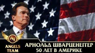 Арнольд Шварценеггер. 50 лет в Америке