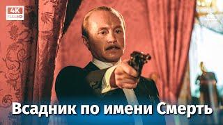 The Rider Named Death (drama, dir. Karen Shakhnazarov, 2004)