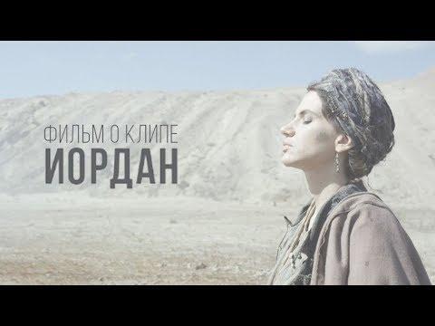 Фильм о клипе Иордан