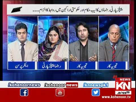 Hotline 20 December 2018 | Kohenoor News Pakistan