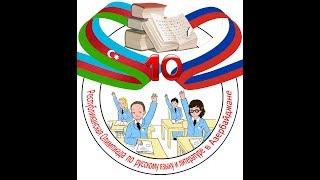 В Баку прошла Торжественная церемония чествования победителей республиканской Олимпиады по русскому