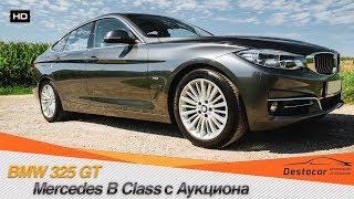 Мой рабочий день. Осмотр BMW 325 GT /// Mercedes B Class с Аукциона