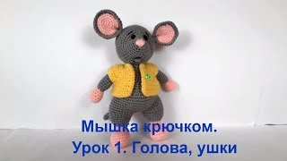 Мышка крючком. Вязаный мышонок. Вязаная мышка. Crochet mouse. Символ 2020 года. (Урок1 Голова, ушки)