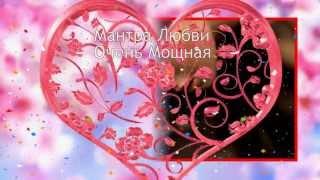 웃❤유 Мантра Любви Очень Мощная [Светлана Нагородная]