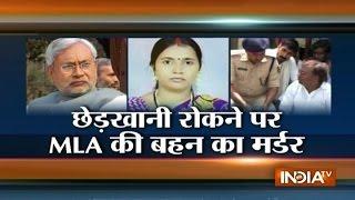 Bihar RJD MLA's Sister Dies after Being 'Molested' in Bhojpur