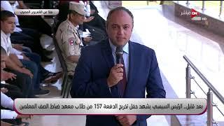 الرئيس السيسي يشهد حفل تخريج الدفعة 157 من طلاب معهد ضباط الصف المعلمين بالتل الكبير