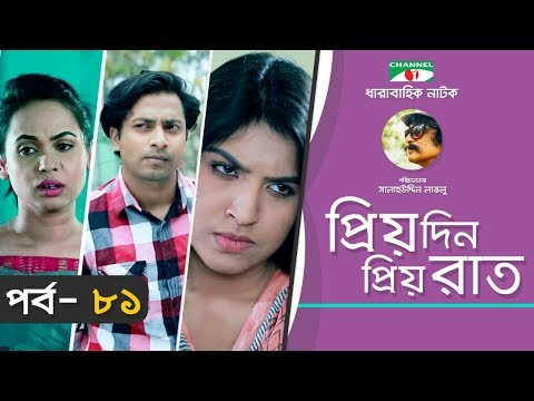 Download priyo din priyo raat ep 81 drama serial niloy mitil hd file 3gp hd mp4 download videos
