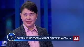 Круглый стол с Рахимом Ошакбаевым - ЗАГРЯЗНЕНИЕ ВОЗДУХА В ГОРОДАХ КАЗАХСТАНА