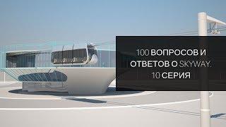 100 вопросов и ответов о SkyWay  10 серия