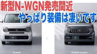 ホンダ新型N-WGNの装備をチェック!軽自動車なのにテレスコが付いてる