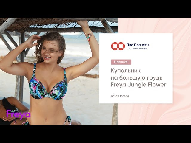 Видео Купальник (бюст) FREYA Jungle Flower 5841, Черный c цветами
