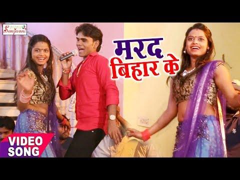 2018 का सबसे हिट लोकगीत = मरद बिहार के    Jaj Raja.New Bhojpuri Hit Songs.2018