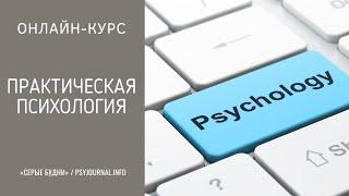 Введение –  онлайн-курс практической психологии