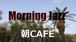 Morning Cafe Music-Morning Jazz Instrumental-Working Cafe Music for coffee in the morning ♪