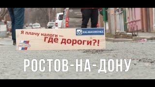 Дорожная инспекция ОНФ в Ростов-на-Дону
