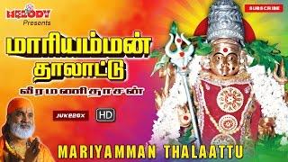 Maariamman Thalattu | Amman Songs | Tamil Devotional Songs | Veeramanidasan | Tamil God Songs