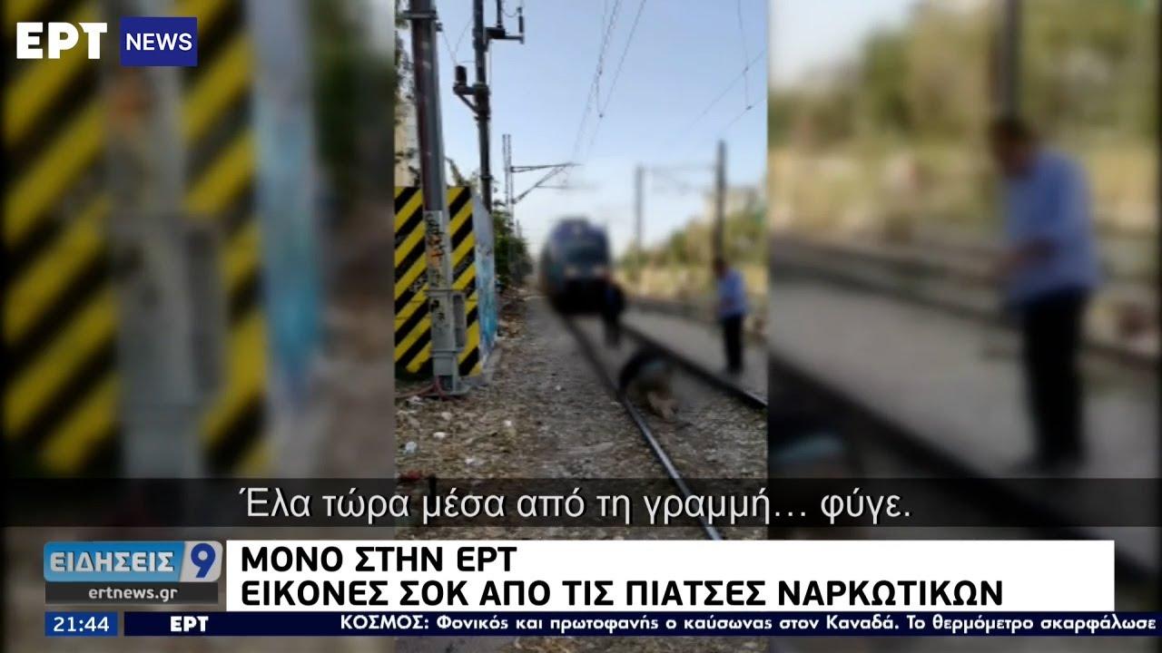 Αποκλειστικό ΕΡΤ: Εικόνες – σοκ από τις πιάτσες ναρκωτικών στην Αθήνα