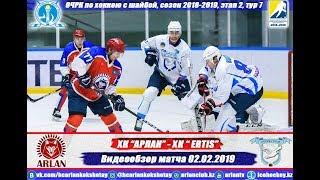 Видеообзор первого матча ХК «Арлан» - ХК «Ertis», 02.02.2019
