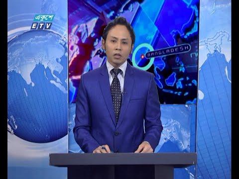 11 PM News || রাত ১১টার সংবাদ || 26 February 2021 || ETV News