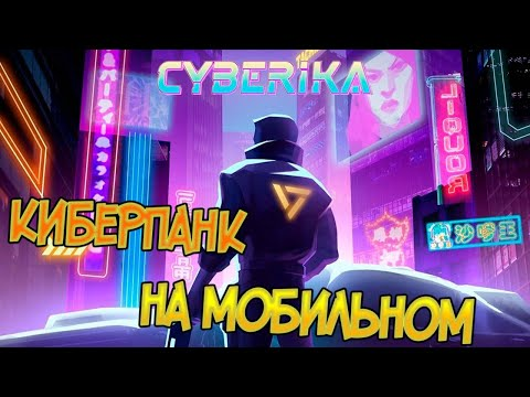 Cyberika — Mobile Cyberpunk Action RPG