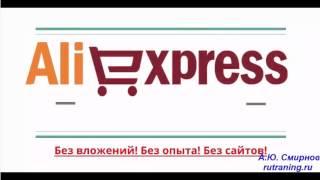 Как заработать на aliexpress?