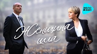 Анжелика Варум    Женщина шла   (Альбом 2016)