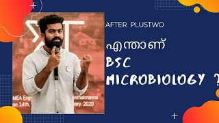 എന്താണ് Bsc മൈക്രോ ബിയോളജി || BSC Microbiology - Scope/Jobs In Malayalam