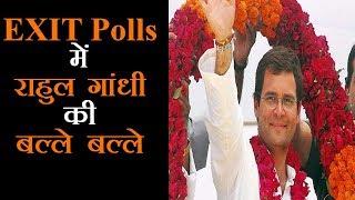 BJP से तीन बड़े राज्य छीन लेंगे राहुल गांधी, Modi रह जाएंगे खाली हाथः #ExitPolls2018