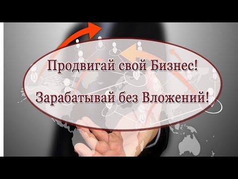 videobonus click -  продвигай свой бизнес. Зарабатывай без вложений