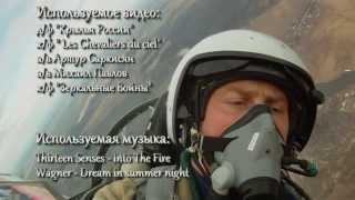 Военный лётчик...