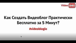 Как создать свой Видео-Блог