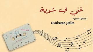 تحميل اغاني الطفل المعجزة طاهر مصطفى - غنيلي شوية شوية MP3