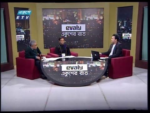 একুশের রাত || 18 January 2021 || ETV Talk Show
