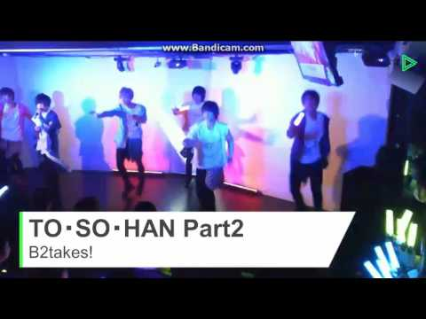 TO・SO・HAN Part2-B2takes!