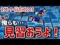 【海外の反応】海外「俺らも見習おうよ!」ラグビーワールドカップ2019でも日本のマナーの良さを見習おうと叫ぶ外国人