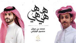 هيه هيه - منصور الوايلي & محمد بن عيبان   ( حصرياً ) 2021 تحميل MP3