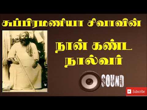 subramaniya siva (naan kanda nalivar) சுப்பிரமணியா சிவாவின் நான் கண்ட நால்வர்