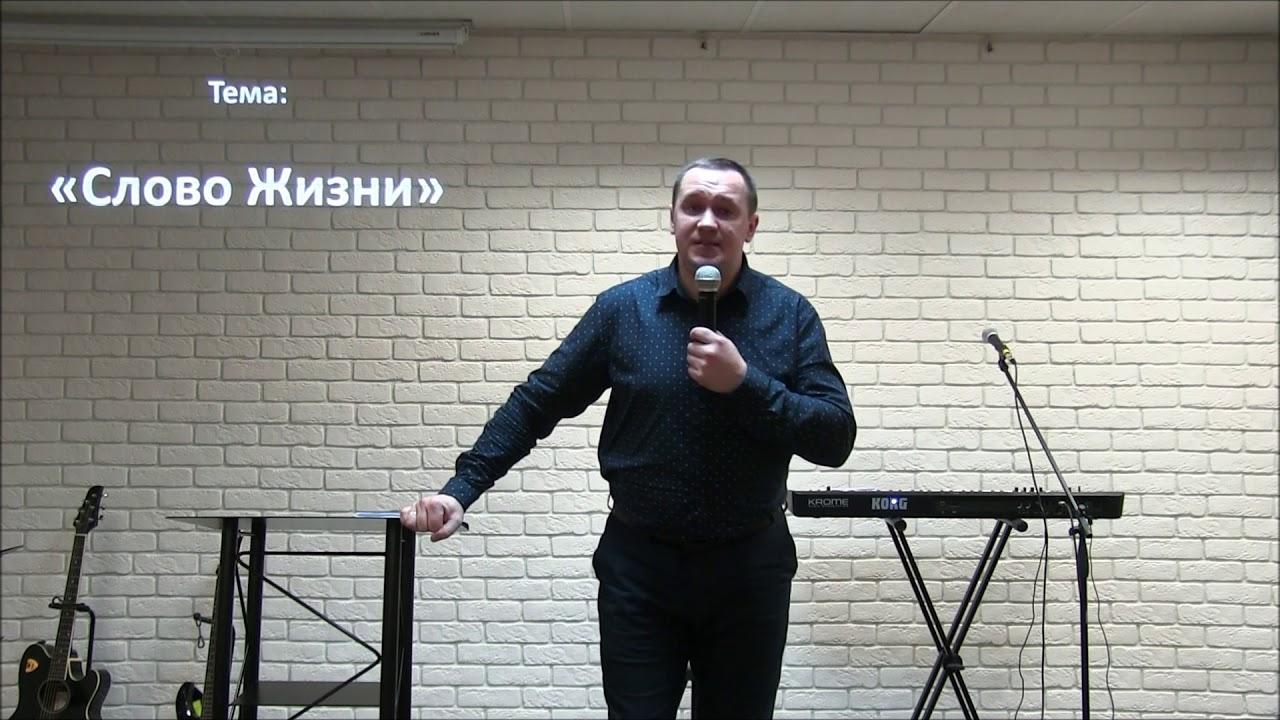 """Пастор Вадим Енуков. Тема: """"Слово Жизни"""""""