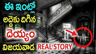 Download Video అద్దెకు దిగిన దయ్యం | ఈరాత్ర్రి ఈ వీడియో చూసి పడుకోగలరా |Real Vijayawada Family Story | Sumantv MP3 3GP MP4