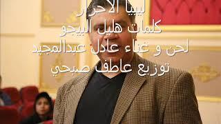ليبيا الاحرار كلمات هليل البيجو لحن وغناء عادل عبدالمجيد و توزيع عاطف صبحي
