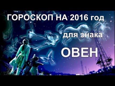Гороскоп на 8 августа 2016 для львов