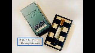Shay & Blue: обзор аромата Blueberry musk
