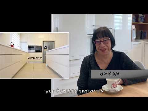 חנה ממליצה על מטבחי מיכאלו