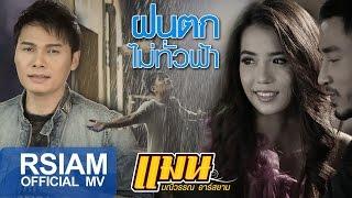 [Official MV] ฝนตกไม่ทั่วฟ้า : แมน มณีวรรณ อาร์ สยาม   Man Maneewan Rsiam