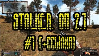 Stalker: Объединенный Пак 2.1 - прохождение #1 (+ссылка)