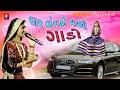 Geeta Rabari Ni Char Bangadi Vaadi Gaadi | Live